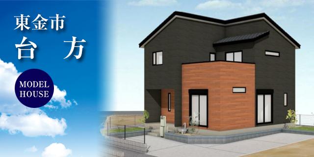 東金市台方新築戸建分譲モデルハウス