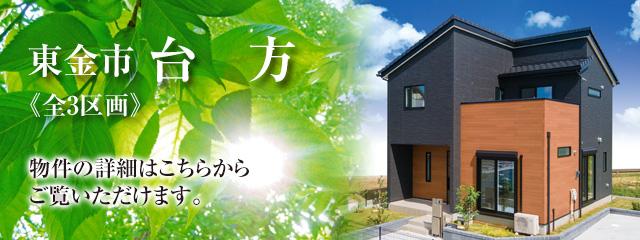 新築分譲東金市台方モデルハウス詳細はこちら