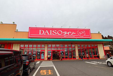 ダイソー茂原マーケットプレイス店約700m