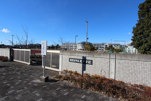 光中学校約1.4km