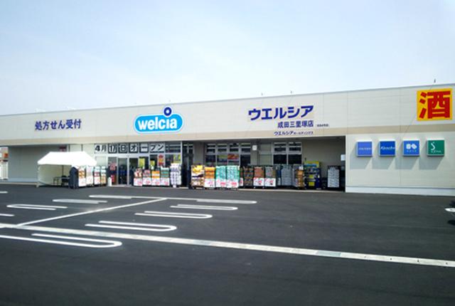 ウエルシア成田三里塚店約60m