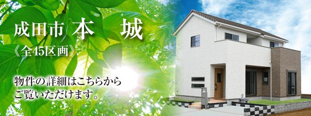 新築分譲成田市本城モデルハウス詳細はこちら