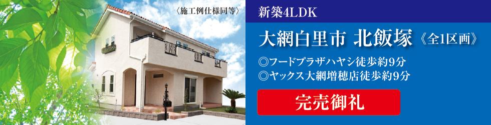 新築分譲大網白里市北飯塚