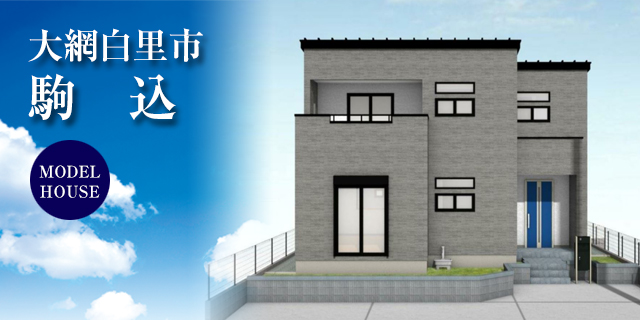大網白里市駒込1361-4新築戸建分譲モデルハウス