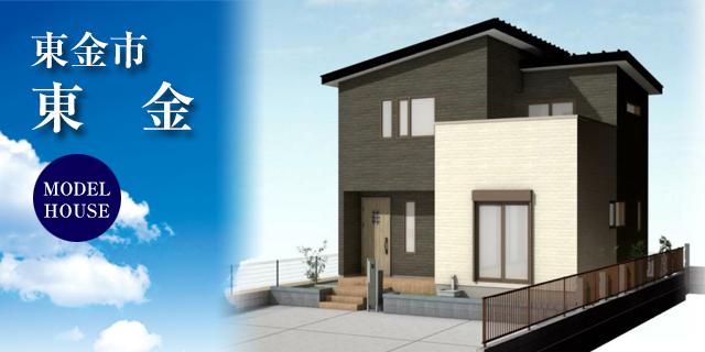 東金市東金236-9新築戸建分譲モデルハウス