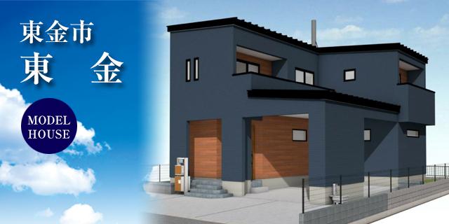 東金市東金新築戸建分譲モデルハウス
