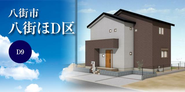 八街市八街ほD区新築戸建分譲モデルハウス