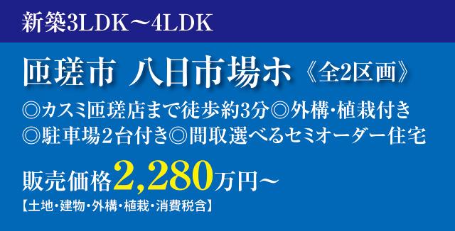 匝瑳市八日市場ホ194-9新築戸建て分譲