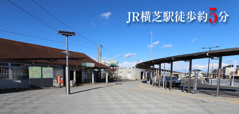 JR横芝駅徒歩約5分