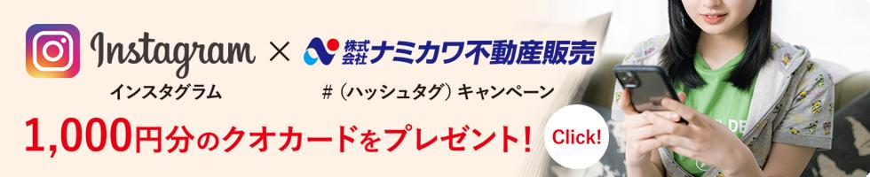 #(ハッシュタグ)キャンペーン500円分のクオカードをプレゼント!