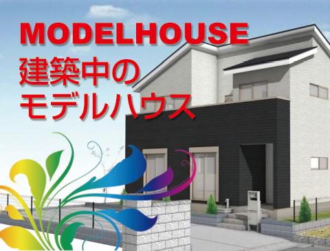 建築中のモデルハウス