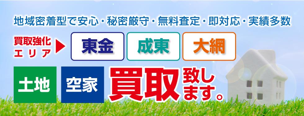各支店エリアの物件買取強化!査定無料キャンペーン開催!